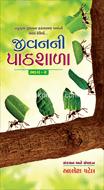 Jivanni Pathshala -2