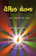 Vaishvik Chetana