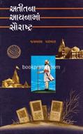 Atitna Aayanama Saurashtra