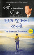 Safal Jivanna Rahasyo - The Law of Success