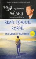Safal Jivanna Rahasyo - The Law of Success