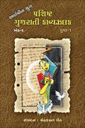 Prashisht Gujarati Kavyazalak - Vol.2, Part 1