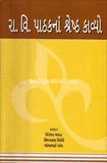 Ra Vi Pathakna Shreshth Kavyo