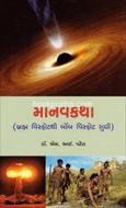 Manavkatha : Brahm VisphotThi Bomb Visphot Sudhi