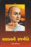 Chanakyani Rajniti