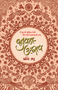 Jivan Utsav