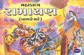 Mahakavya Ramayana