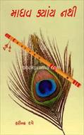 Madhav Kyay Nathi