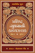 Prashisht Gujarati Kavyazalak - Vol.2, Part 2