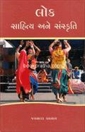 Loksahitya Ane Sanskruti