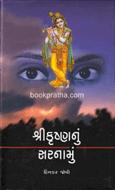 Shri Krushnanu Sarnamu
