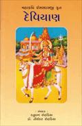 Deviyaan