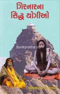 Girnarna Siddhayogio