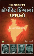 Bharatna 11 Corporate Kingsna Pravachano