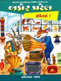Bakor Patel : Sampetara