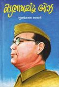 Subhashchandra Bose **