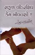 Safal Leadership Kem Khilavasho ?