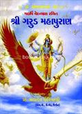 Shri Garud Mahapuran Vol.1 - 2 Set