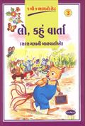 Lo, Kahu Varta -3