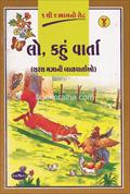 Lo, Kahu Varta -4