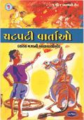 Chatpati Vartao -1