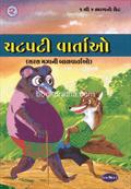 Chatpati Vartao -2