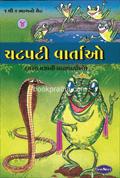 Chatpati Vartao -4