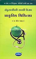 Tandurastini Sachi Disha : Prakrutik Chikitsa