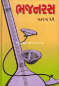 Bhajanras