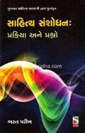 Sahitya Sanshodhan : Prakriya Ane Prashno