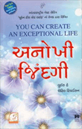 Anokhi Jindagi ~ You Can Create An Exceptional Life