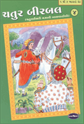 Chatur Birbal -4
