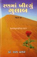 Ranma Khilyu Gulab Vol.7