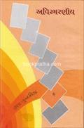 Avismaraniya Vol.6