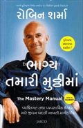 Bhagya Tamari Muthhima ~ The Mastery Manual