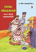 Rasprad Bodhkathao -3