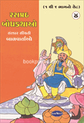 Rasprad Bodhkathao -4