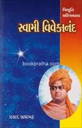 Swami Vivekanand **