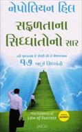 Safalatana Siddhantono Saar - The Essenc of Law of Success