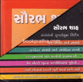 Sambandhoni Suvarnmudra  - Set of 6 Books