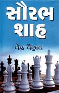Ver Vaibhav