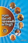 Safal Jindagi Jivavani Jadibutti
