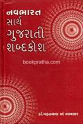 Navbharat Sarth Gujarati Shabdakosh