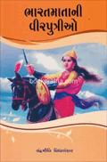 Bharatmatani Vir Putrio