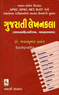 Gujarati Lekhankala