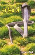 SarpSandarbh - Gujaratna Saap Vishe Mahiti