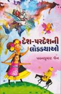 Desh Pardeshni Lokkathao