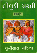 Liludi Dharti Vol. 1-2 Set