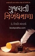 Gujarati Nibandhmala