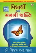 Vidyarthi Ane Manni Shakti